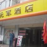 V8 Hotel (Guangzhou Ziyuangang)