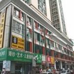 Hotel Garden Inn (Guangzhou Gangding)