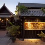 Hotel Sok Dee Residence