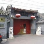 Hotel Haoyuan