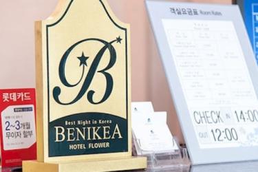 Benikea Hotel Flower: Chalet SEOUL