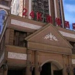 Hotel 24K International Fuzhou Road