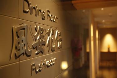 Hotel Sun-Urashima Yuukinosato: Restaurant TOBA - MIE PREFECTURE