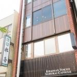 Hotel Khaosan World Asakusa Ryokan